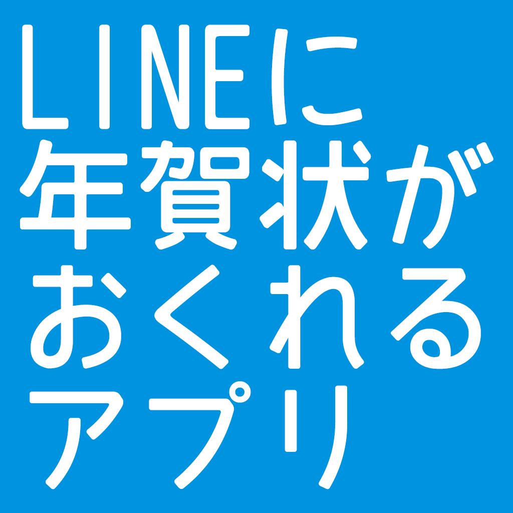 LINEに年賀状がおくれるアプリ