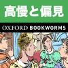 英語で高慢と偏見「PRIDE AND PREJUDICE」iPhone版:英語タウンのオックスフォード・ブックワームズ・スーパーリーダー THE OXFORD BOOKWORMS LIBRARY レベル6